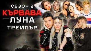 Кървава Луна: Сезон 2 ТРЕЙЛЪР