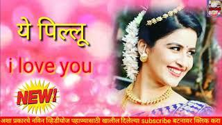 ये पिल्लू I love you new marathi dj song 2018 yogesh dj Marathi