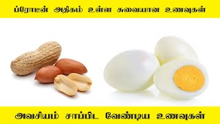 8 Really Yummy and Protein Rich Foods You Must Eat - Tamil