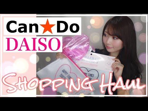 【100均】DAISO&CanDo 購入品20点《プチプラ》