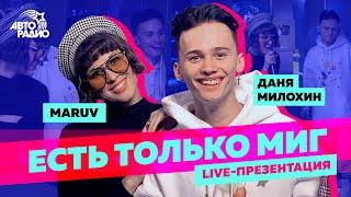MARUV и Даня Милохин -  Есть Только Миг (OST сериала