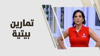 ريما عامر - تمارين بيتية