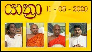 YATHRA - යාත්රා | 11 - 05 - 2020 | SIYATHA TV Thumbnail
