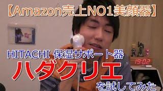 【Amazonベストセラー1位の美顔器】日立 保湿サポート器 ハダクリエ ホットアンドクール CM-N2000-Wを試してみた thumbnail