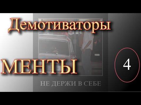 Демотиваторы ► Менты