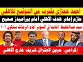 احمد حجازى فى طريقه ل الاهلى اخبار الاهلى اليوم الجمعة 7- 2- 2020