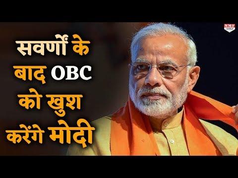 General Category के बाद अब OBC को खुश करेंगे PM Modi, जल्द होगा एलान
