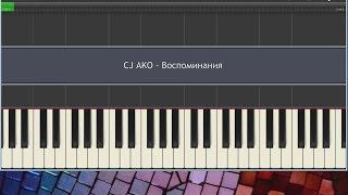 CJ AKO Воспоминания Synthesia Ноты Красивая мелодия Piano Relaxing Music на пианино Музыка для души