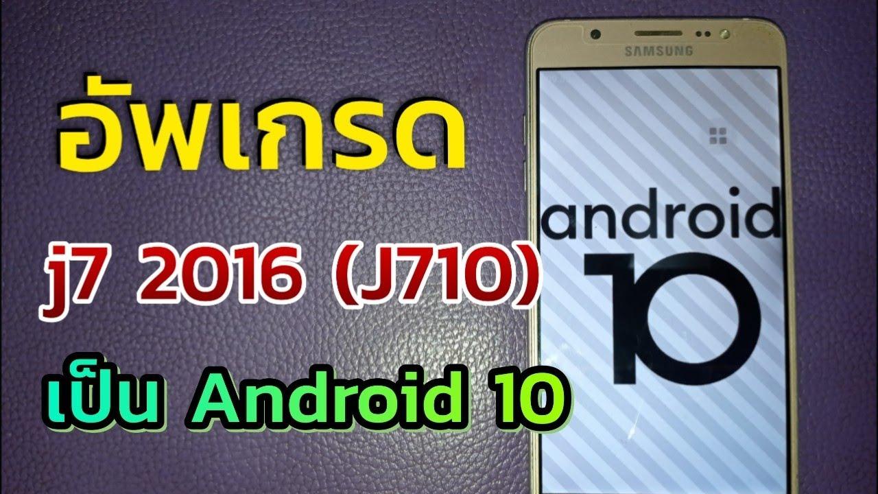 อัพเกรด j7 2016 (j710) เป็น Android10