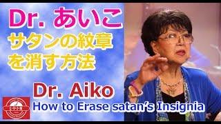 Dr. アイコ 「サタンの紋章を消す方法」 How to Erase satan's Insignia Dr. Aiko