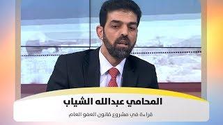 المحامي عبدالله الشياب  – قراءة في مشروع قانون العفو العام