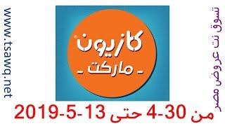 1a74a59d4 تسوق نت كازيون ماركت مصر عروض ست الحبايب من 1 حتى 8 3 2019