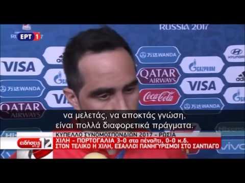 Πορτογαλία - Χιλή 0-0 (0-3 πεν.) /Ημιτελικός Confederations Cup - Δηλώσεις {28-6-2017}
