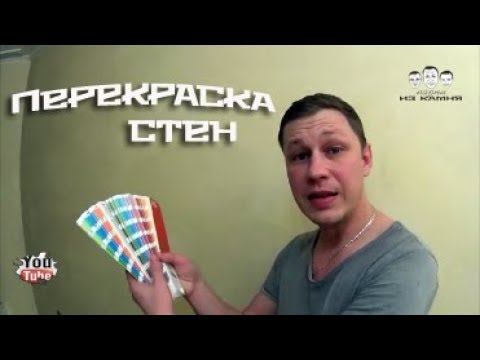 Как покрасить потолок водоэмульсионной краской по старой
