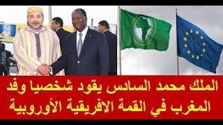 الملك محمد السادس يقود شخصيا وفد المغرب في القمة الافريقية الأوروبية