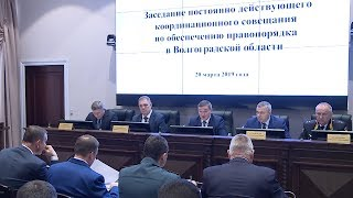Губернатор Андрей Бочаров провел заседание координационного совещания по обеспечению правопорядка