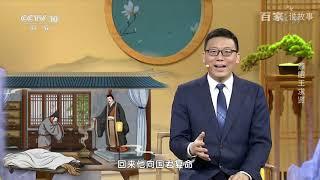 [百家说故事] 赵玉平讲述:燕昭王求贤 | 课本中国