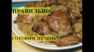 РЕЦЕПТЫ Как правильно приготовить печень говяжью, печень свиную, печень куриную. На Здоровье