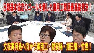 韓国人の元徴用工4人が大東亜戦争中に日本の製鉄所で強制労働させられた...