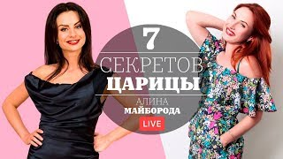 Реалити шоу: 7 секретов Царицы - Светлана Керимова & Майборода Алина