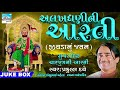Aalakhdhani Ni Aarti | Charjugni Aarti | Super Hit Gujarati Aarti by Praful Dave | Devotional Song