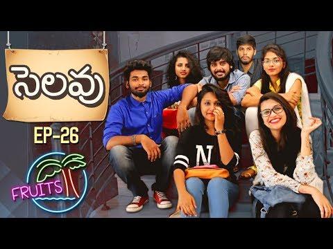 FRUITS - Telugu Web Series EP26 || సెలవు