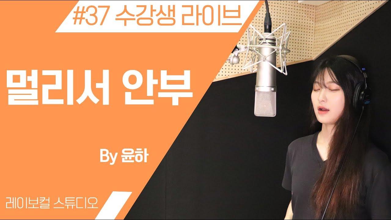 멀리서 안부 - 윤하 (Cover) [레이보컬스튜디오]