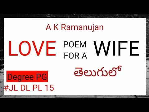 Love Poem for a Wife by A K Ramanujan in Telugu I APPSC JL