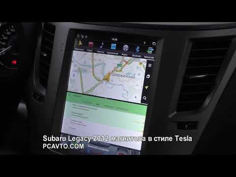 Subaru Legacy 2012 магнитола в стиле Tesla