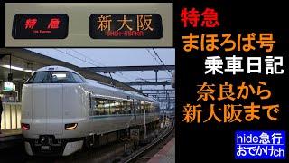 特急まほろば号 乗車日記 奈良駅から新大阪駅まで 51分の楽しい旅