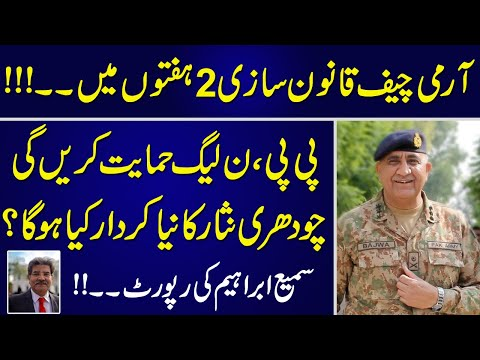 Sami Ibrahim: COAS Gen Bajwa Extension Ruling will be passed in Parliament | Inside story by Sami Ibrahim