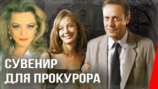Сувенир для прокурора (1989) фильм