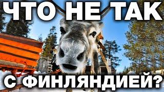 Факты о Финляндии, которых нет в Википедии . Как живёт страна 1000 озёр ?