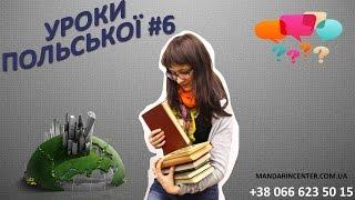 Вау!!! Суперефективні  уроки польської!!! Польська мова. Урок 6.