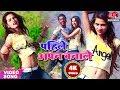 Super Hit Maithili Song 2018 - पहिले अपन बनाले - Pahile Apan Banaale - Singer Sunil Pal, Priti Pyari