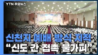 """대구 신천지發 악재...""""예배·전도 방식 지적"""" / YTN"""