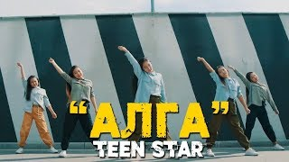 Teen star - Алга / Жаны клип 2019