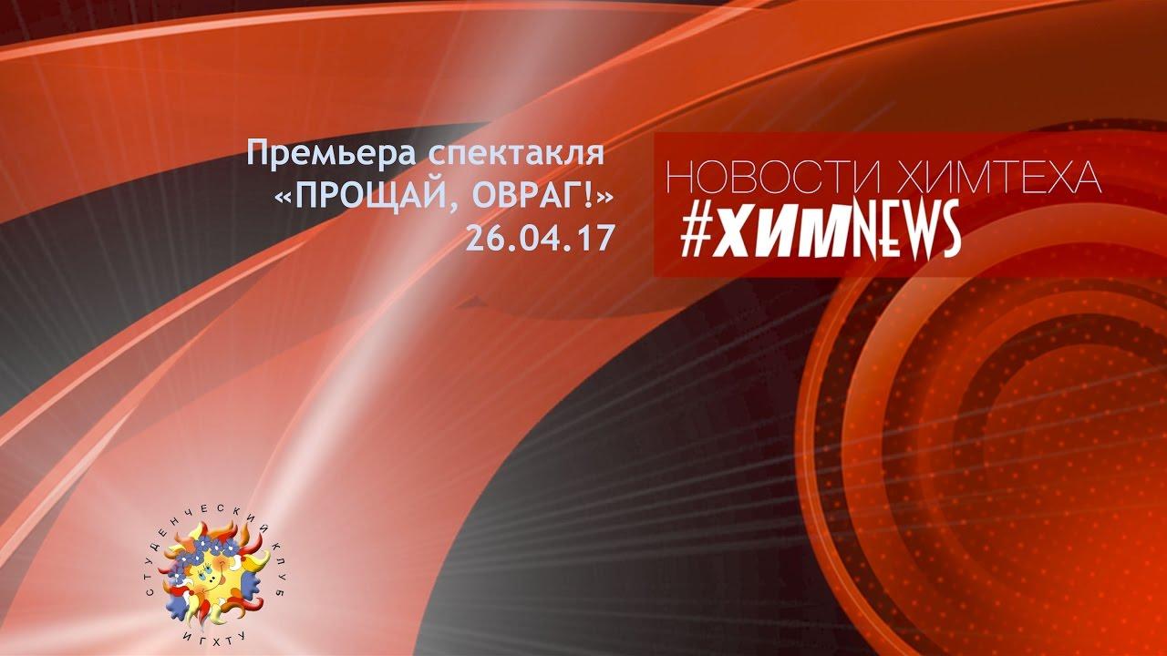 """#химньюс - Премьера спектакля """"Прощай, овраг!"""""""
