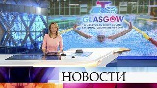 Выпуск новостей в 15:00 от 06.12.2019