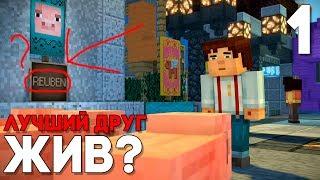 Minecraft Story Mode Season 2 Episode 1 Прохождение на русском #1 ► НОВЫЙ РУБЕН