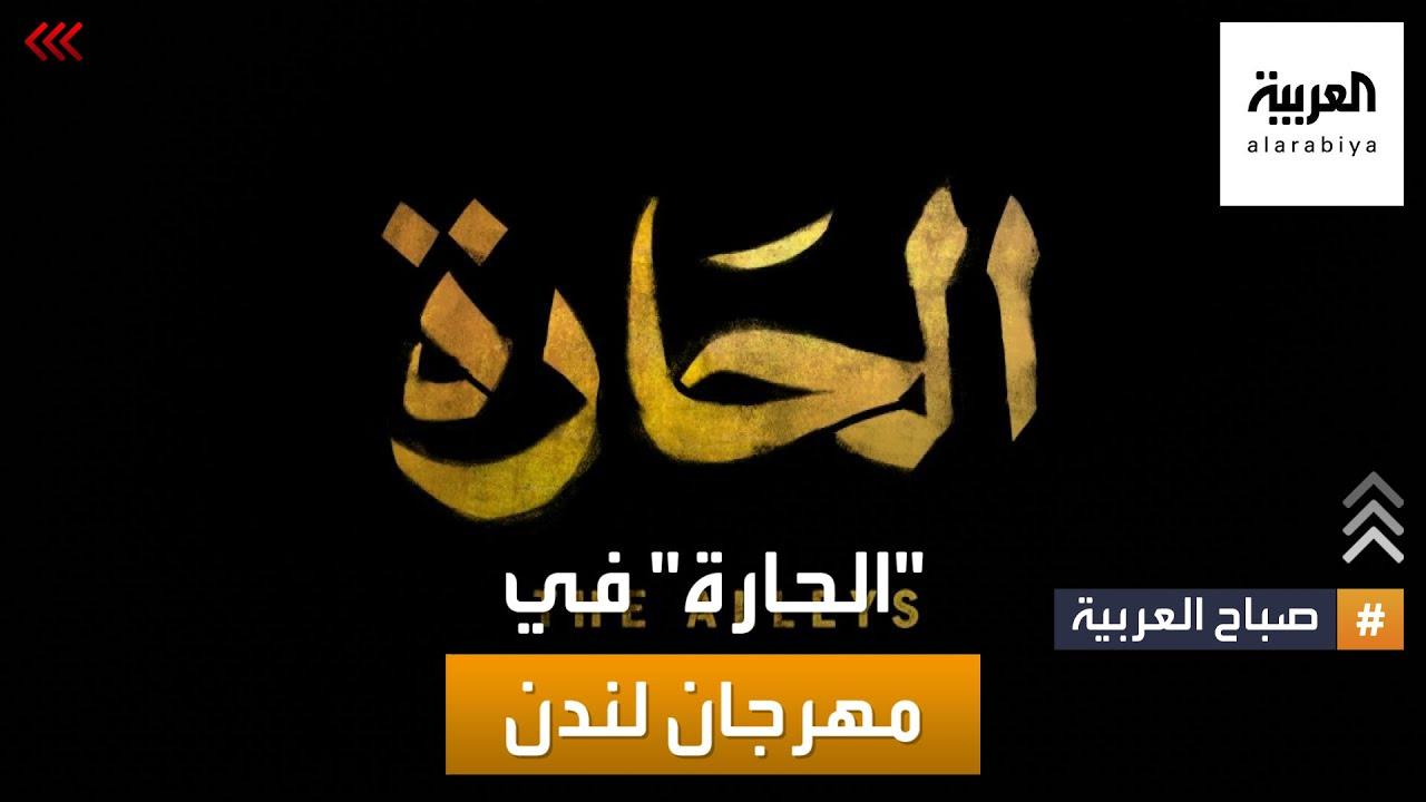 صباح العربية | فيلم -الحارة- أول مشاركة أردنية في مهرجان لندن السينمائي  - نشر قبل 21 ساعة