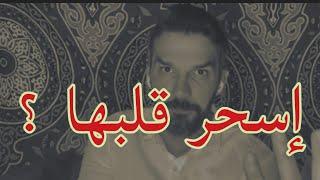 بالطريقة دي يسحر الرجل قلب المرأة ويجعلها تحبه بجنون   سعد الرفاعي