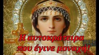 29 Μαΐου: Αγία Υπομονή - Η αυτοκράτειρα που έγινε μοναχή