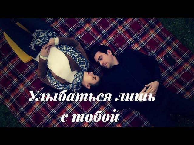 Aneak я буду улыбаться http: мохито и ст я буду улыбаться лишь с тобой.