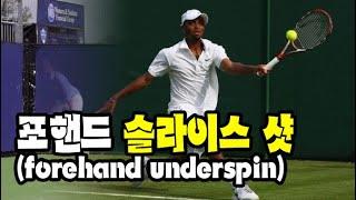 [테니스] 포핸드 슬라이스 샷(forehand under spin)