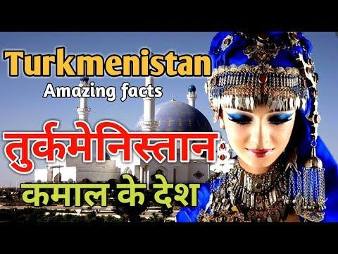 तुर्कमेनिस्तान के चौंका देने वाले अनोखे तथ्य |Amazing facts about Turkmenistan in hindi
