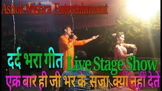 #Ashok_Mishra Latest New Stage Show  || Ek Bar Jee Bhar Ke Saja Kyo Nahi Dete || #TopLive#Sad#Song
