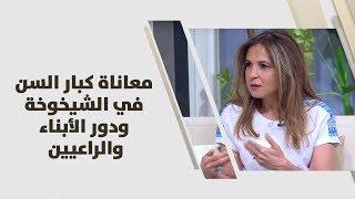 بسمة الكيلاني - معاناة كبار السن في الشيخوخة ودور الأبناء والراعيين