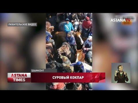 Видео: Полиция расследует массовую драку на соревнованиях по кокпару в Шымкенте