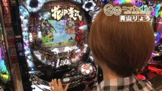 ニコナニ動画#55 【ノリ打ち編】ヒラヤマン&青山りょう(前編) thumbnail